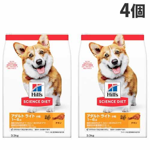 ヒルズ サイエンス・ダイエット アダルト ライト 1~6歳 小粒 肥満傾向の成犬用 チキン 3.3kg×4個