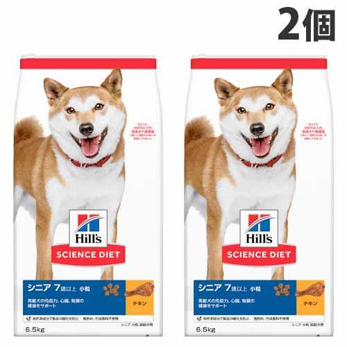 ヒルズ サイエンス・ダイエット シニア 7歳以上 小粒 高齢犬用 チキン 6.5kg×2個