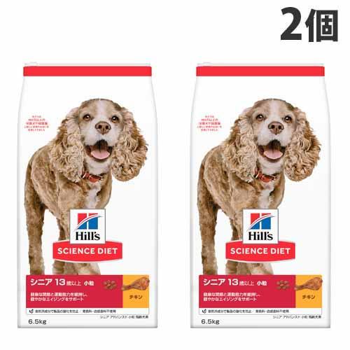 ヒルズ サイエンス・ダイエット シニア アドバンスド 13歳以上 小粒 高齢犬用 チキン 6.5kg×2個