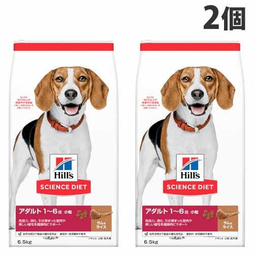 ヒルズ サイエンス・ダイエット アダルト 1~6歳 小粒 成犬用 ラム&ライス 6.5kg×2個