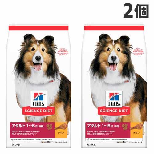 ヒルズ サイエンス・ダイエット アダルト 1~6歳 中粒 成犬用 チキン 6.5kg×2個