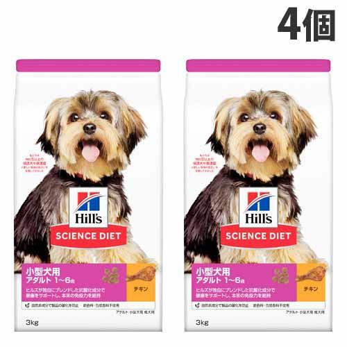 ヒルズ サイエンス・ダイエット 小型犬用 アダルト 1~6歳 成犬用 チキン 3kg×4個
