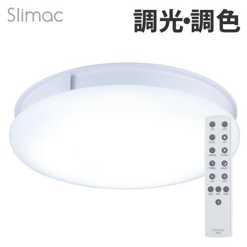 スワン電器 天井照明 Slimac シーリングファンライト UZUKAZE ホワイト FCE-550WH