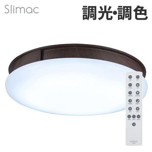 スワン電器 天井照明 Slimac シーリングファンライト UZUKAZE ブラウン FCE-555BR