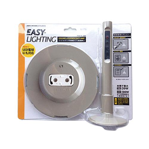 アートワークスタジオ EASY LIGHTING 天井照明専用リモコン 調光機能なし 白熱球専用 TK-2068