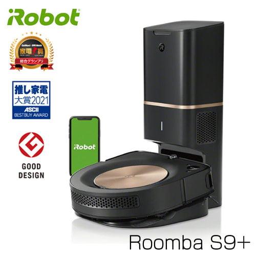 iRobot ロボット掃除機 ルンバ s9+クリーンベース付 Wi-Fi対応 スマートスピーカー対応 S955860