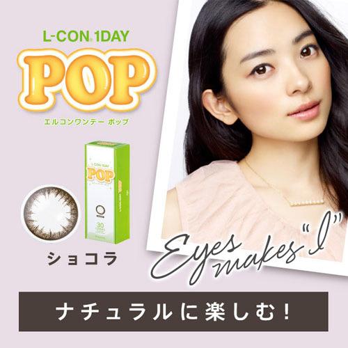 シンシア カラーコンタクトレンズ カラコン エルコンワンデー ポップ POP P-0.00 ショコラ 30枚入