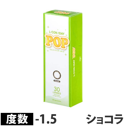 シンシア カラーコンタクトレンズ カラコン エルコンワンデー ポップ POP P-1.50 ショコラ 30枚入
