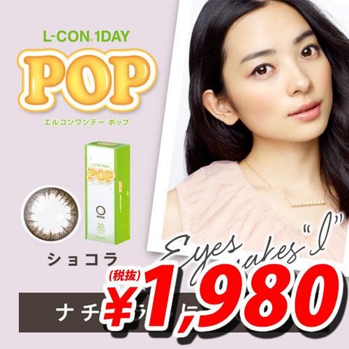 シンシア カラーコンタクトレンズ カラコン エルコンワンデー ポップ POP P-2.00 ショコラ 30枚入