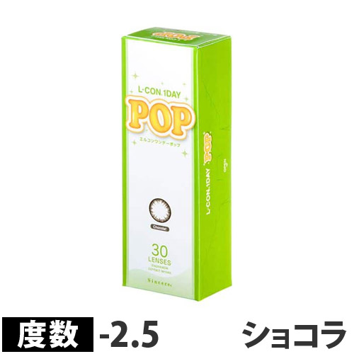 シンシア カラーコンタクトレンズ カラコン エルコンワンデー ポップ POP P-2.50 ショコラ 30枚入