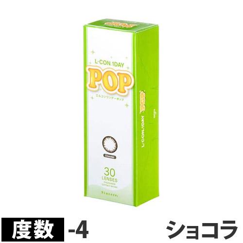 シンシア カラーコンタクトレンズ カラコン エルコンワンデー ポップ POP P-4.00 ショコラ 30枚入