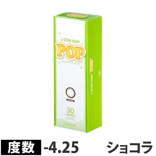 シンシア カラーコンタクトレンズ カラコン エルコンワンデー ポップ POP P-4.25 ショコラ 30枚入