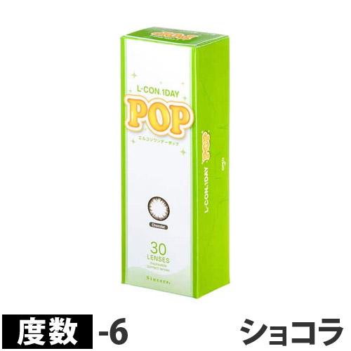 シンシア カラーコンタクトレンズ カラコン エルコンワンデー ポップ POP P-6.00 ショコラ 30枚入