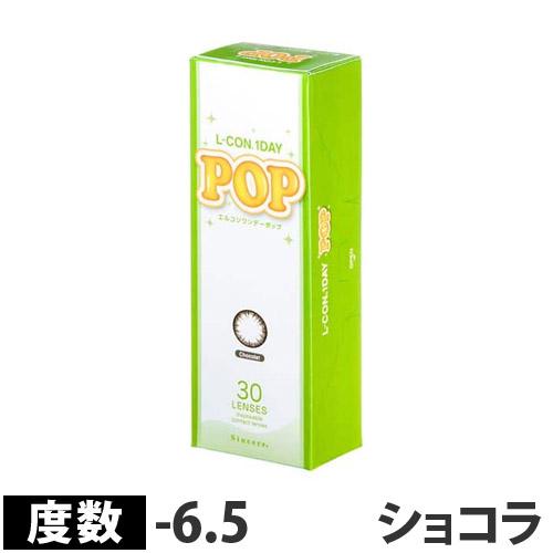 シンシア カラーコンタクトレンズ カラコン エルコンワンデー ポップ POP P-6.50 ショコラ 30枚入