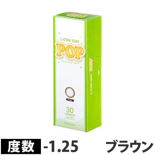 シンシア カラーコンタクトレンズ カラコン エルコンワンデー ポップ POP P-1.25 ブラウン 30枚入
