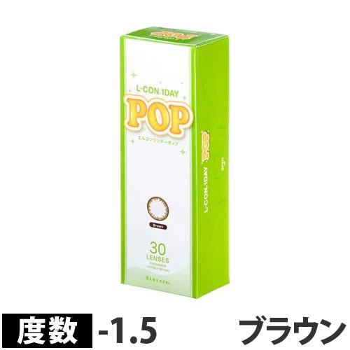シンシア カラーコンタクトレンズ カラコン エルコンワンデー ポップ POP P-1.50 ブラウン 30枚入