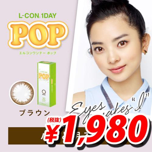 シンシア カラーコンタクトレンズ カラコン エルコンワンデー ポップ POP P-2.00 ブラウン 30枚入