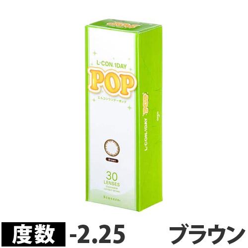 シンシア カラーコンタクトレンズ カラコン エルコンワンデー ポップ POP P-2.25 ブラウン 30枚入