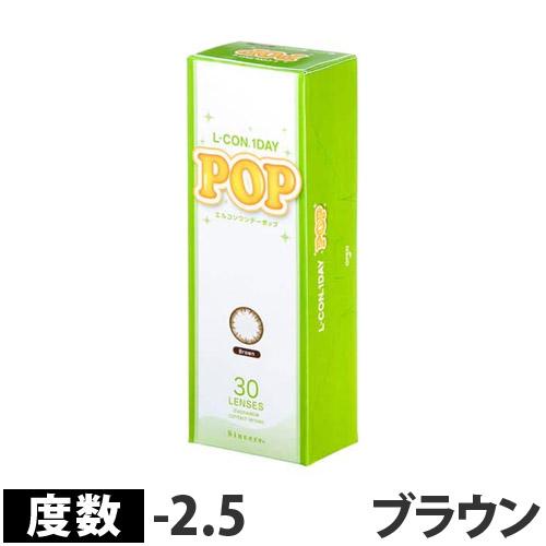 シンシア カラーコンタクトレンズ カラコン エルコンワンデー ポップ POP P-2.50 ブラウン 30枚入