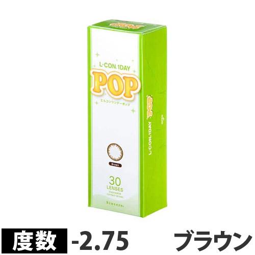 シンシア カラーコンタクトレンズ カラコン エルコンワンデー ポップ POP P-2.75 ブラウン 30枚入