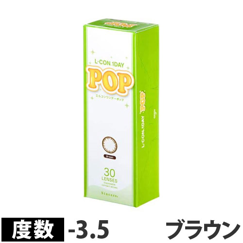 シンシア カラーコンタクトレンズ カラコン エルコンワンデー ポップ POP P-3.50 ブラウン 30枚入
