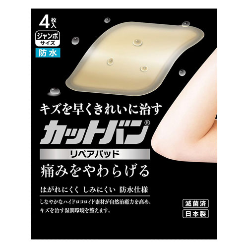 【管理医療機器】 祐徳薬品工業 絆創膏 カットバンリペアパッド ジャンボサイズ 4枚