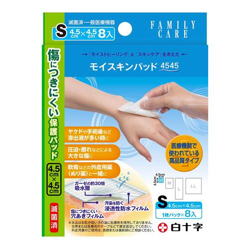 【一般医療機器】 白十字 FC モイスキンパッド4545 S 8枚入
