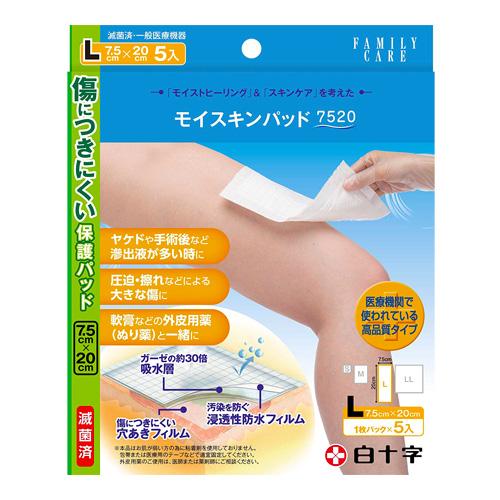 【一般医療機器】 白十字 FC モイスキンパッド7520 L 5枚入