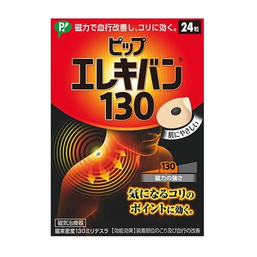 【管理医療機器】ピップ エレキバン130 24粒