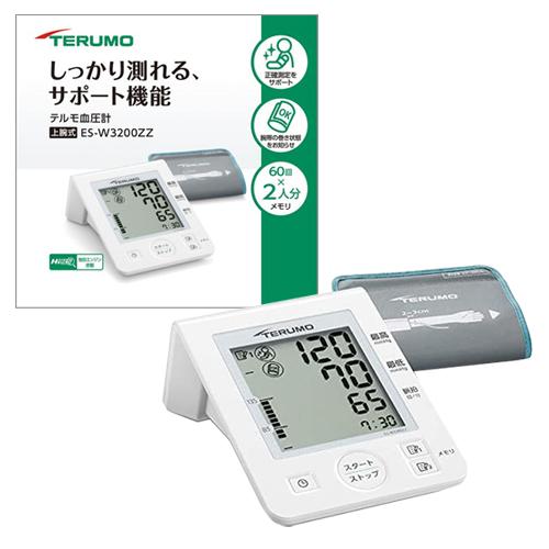 テルモ 血圧計 W3200 ES-W3200ZZ