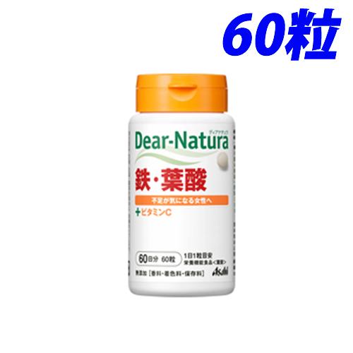 ディアナチュラ 鉄・葉酸 60粒