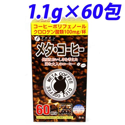 ファイン メタコーヒー 1.1g 60包