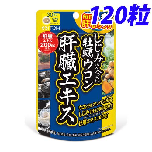 井藤漢方製薬 しじみ入り牡蠣ウコン 肝臓エキス 120粒