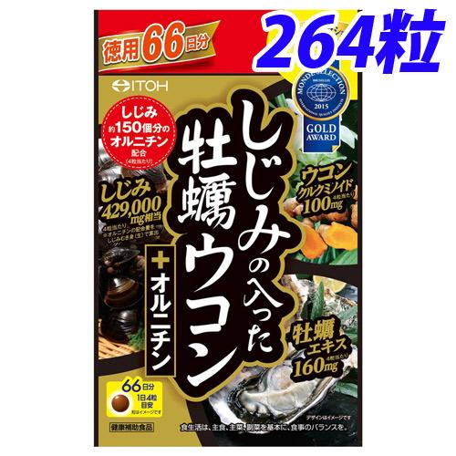 井藤漢方製薬 しじみ入り牡蠣ウコン+オルニチン 徳用 66日分