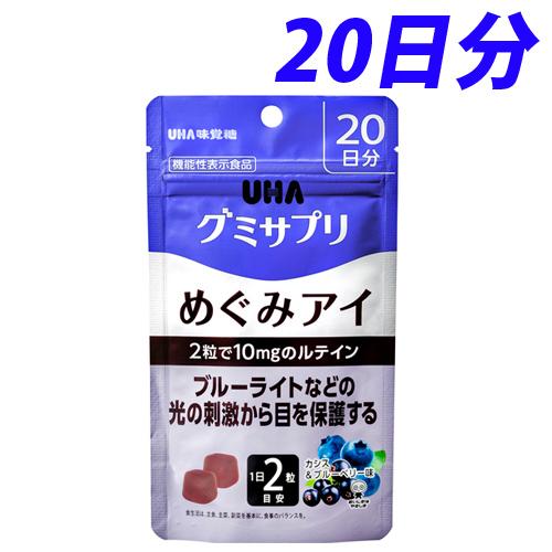 UHA味覚糖 グミサプリ めぐみアイ 20日分SP
