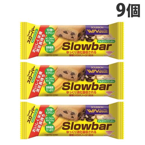 ブルボン スローバー チョコバナナクッキー 41g 9個