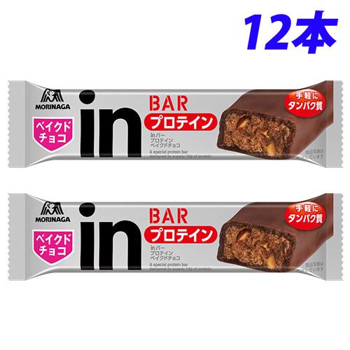 森永製菓 inバー プロテインベイクドチョコ 34g 12本