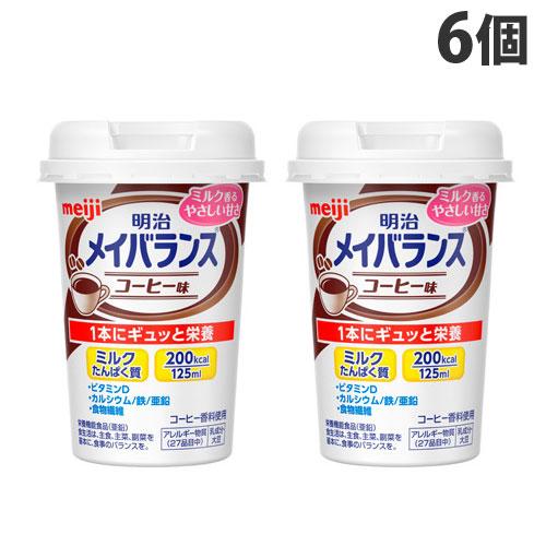 明治 メイバランス Miniカップ コーヒー味 125ml×6個