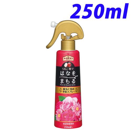 【売り切り御免】アース製薬 アースガーデン はなをまもる病気と虫の予防スプレー 250ml