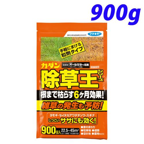 フマキラー カダン 除草王シリーズ オールキラー 粒剤 900g