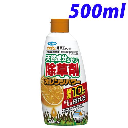 フマキラー カダン 除草王シリーズ オレンジパワー 500ml