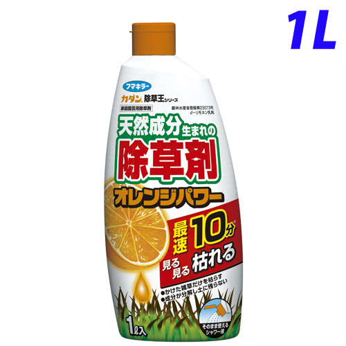 フマキラー カダン 除草王シリーズ オレンジパワー 1L