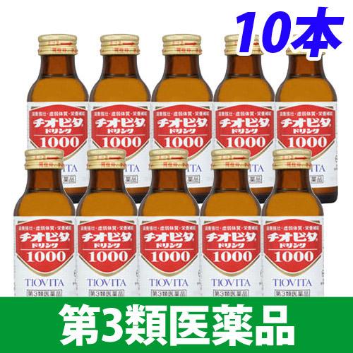 【第3類医薬品】大鵬薬品工業 チオビタ ドリンク1000 100ml 10本