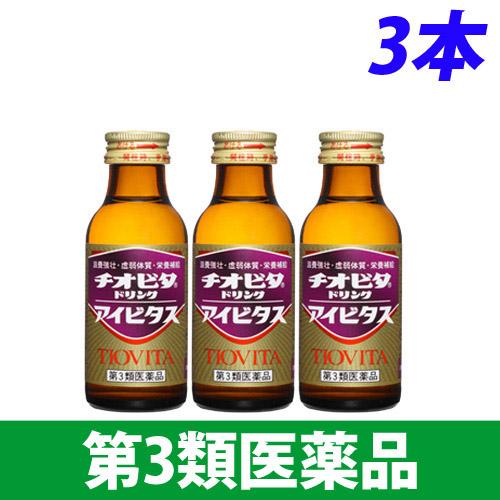 【第3類医薬品】大鵬薬品工業 チオビタ ドリンクアイビタス 100ml 3本