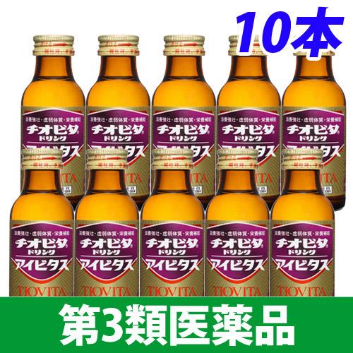 【第3類医薬品】大鵬薬品工業 チオビタ ドリンクアイビタス 100ml 10本