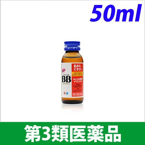 【第3類医薬品】エーザイ チョコラ BB ドリンク2 50ml
