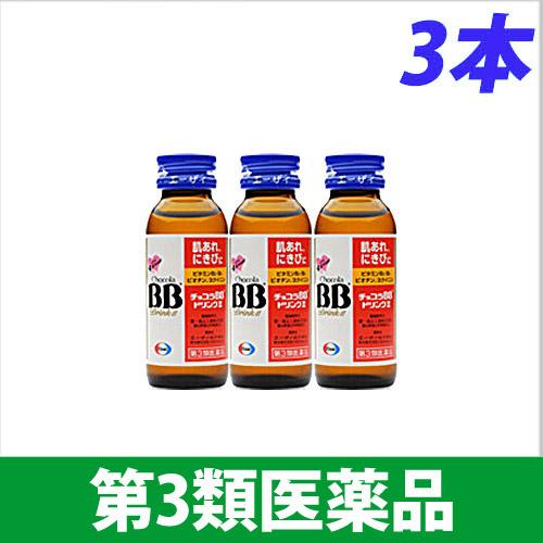 【第3類医薬品】エーザイ チョコラ BB ドリンク2 50ml 3本