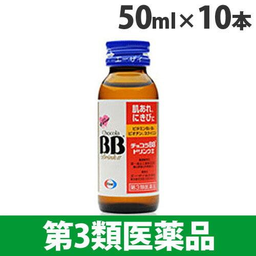 【第3類医薬品】エーザイ チョコラ BB ドリンク2 50ml 10本
