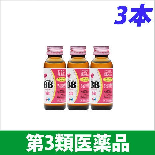 【第3類医薬品】エーザイ チョコラ BB ドリンクビット 50ml 3本