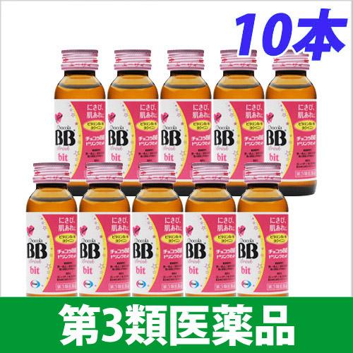 【第3類医薬品】エーザイ チョコラ BB ドリンクビット 50ml 10本